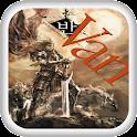 반 합본 (전12권 완결) icon