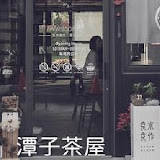 良水食作 潭子茶屋
