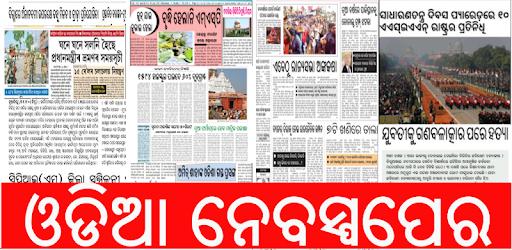 Odia News Paper - Google Play তে অ্যাপ