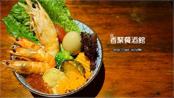 香聚餐酒館~東區餐酒館~超豐盛的海鮮料,超大鮑魚/超大扇貝/國王蝦/鮭魚卵,吃了會痛風的美味蓋飯