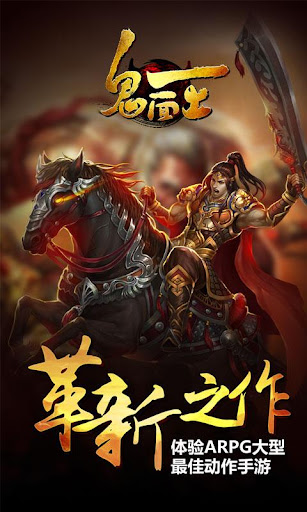 玩角色扮演App|兰陵王 动作武侠RPG手游免費|APP試玩