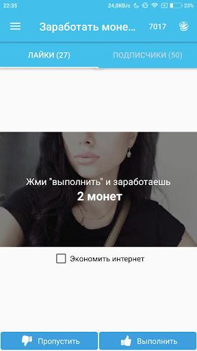 Хочу лайки и подписчиков ВК screenshot 4