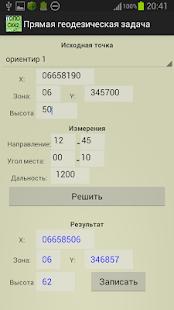 Топогеодезия СК-42 light - náhled