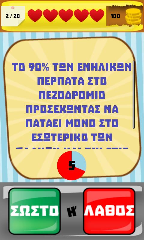 Σωστό ή Λάθος Κουιζ Γνώσεων - στιγμιότυπο οθόνης