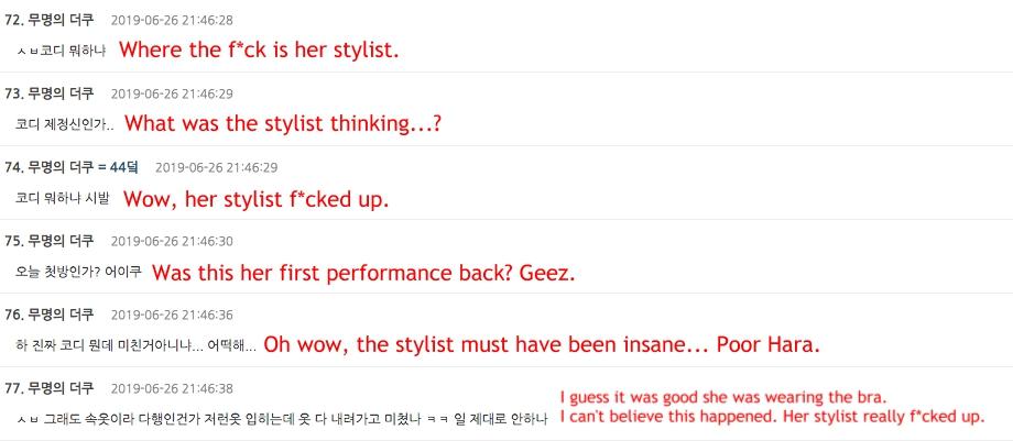 goo hara comments 2