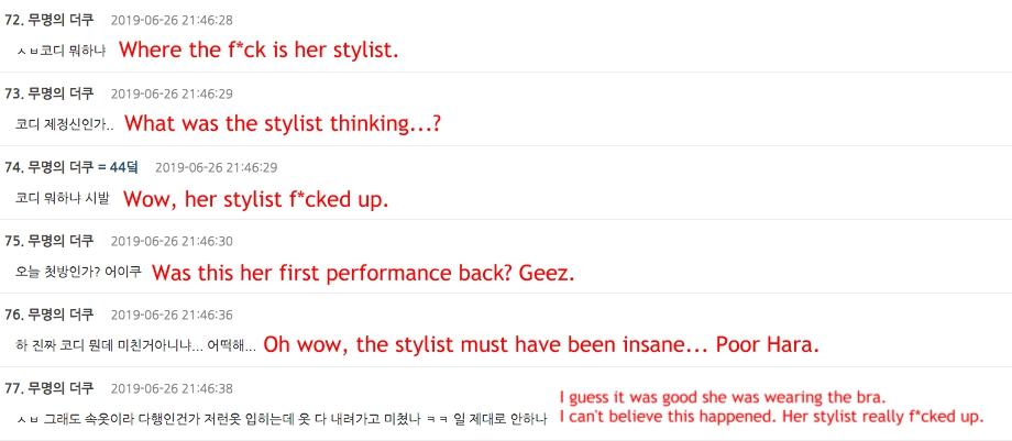 goo hara comments 2