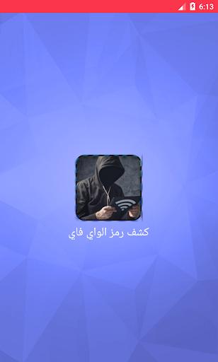 كشف رمز الواي فاي Simulated