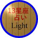 お手軽・13星座占い(Light版)