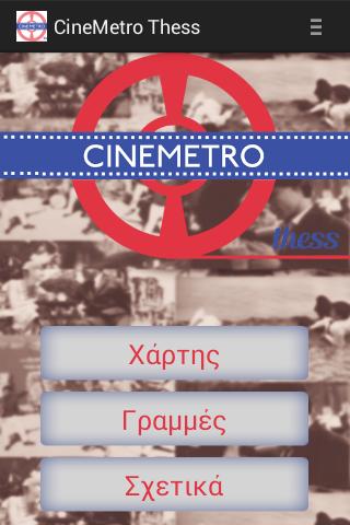 CineMetro