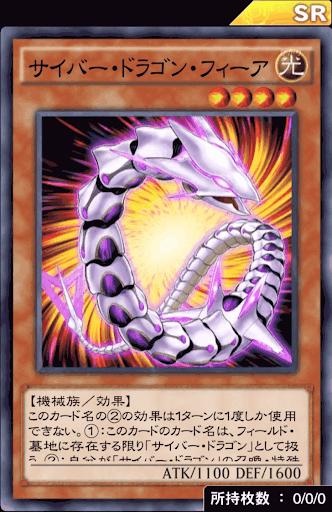 サイバー・ドラゴン・フィーア