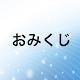 Download おみくじ 無料アプリ For PC Windows and Mac