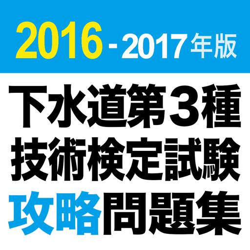 2016-2017 下水道第3種技術検定試験 問題集アプリ