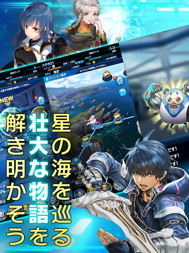 STAR OCEAN -anamnesis- 3.3.0 Screenshots 12