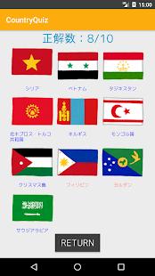 国旗クイズ〜アジアの国々〜 - náhled