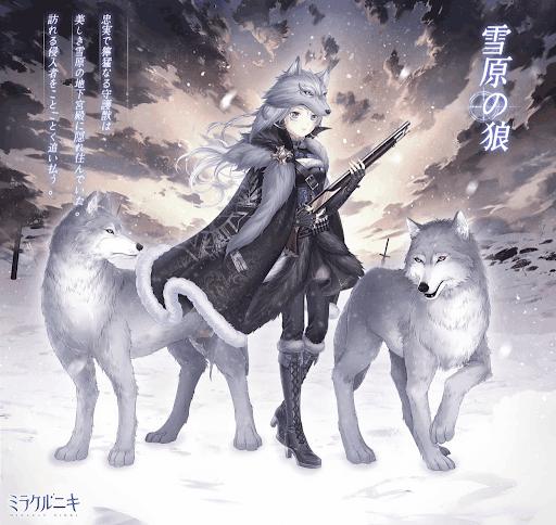 雪原の狼1