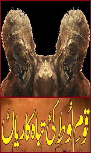 Qoum e Lout ki Tabahkari Urdu