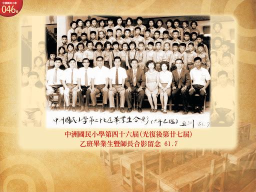 第46屆(光復後第27屆乙班)(民國61年)