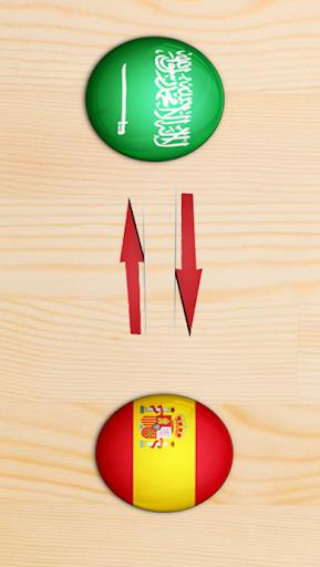 قاموس عربي اسباني فوري