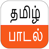 New Tamil Songs and Videos