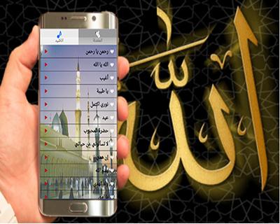 اناشيد اسلامية بدون انترنت2016