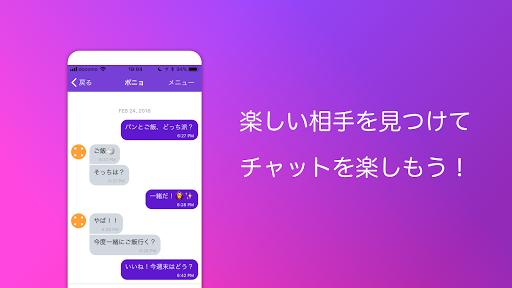 RandomChat - Enjoy chatting with people in Japan screenshots 7
