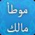 موطأ مالك file APK Free for PC, smart TV Download
