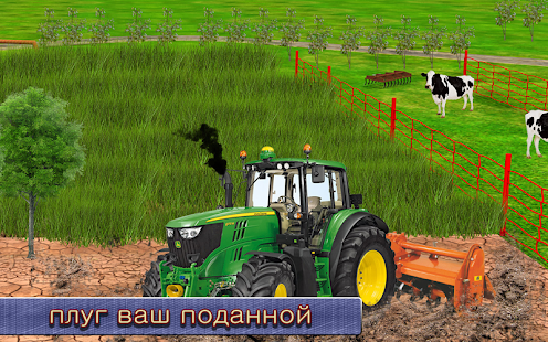 игры про комбайны и трактора скачать
