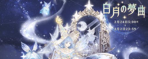 イベント「白月の夢曲」攻略