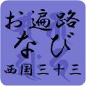 お遍路なび 西国三十三ヶ所霊場 icon