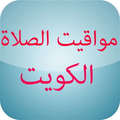 أوقات الصلاة الكويت بدون نت