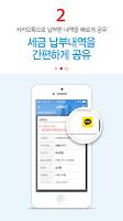 Screenshot of 서울시 세금납부