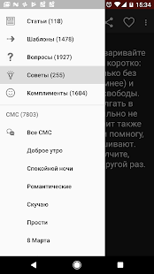 Знакомства: Шаблоны Статьи Советы Комплименты СМС - náhled