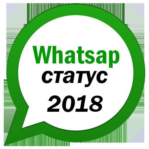 Статусы на whatsap 2018