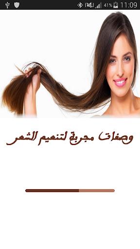 وصفات مجربة لتنعيم الشعر