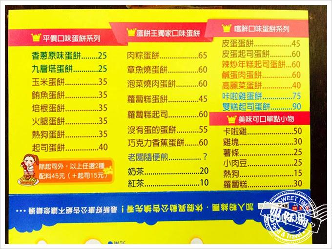 蛋餅王菜單