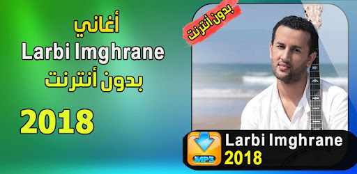 imghran mp3 gratuit 2012