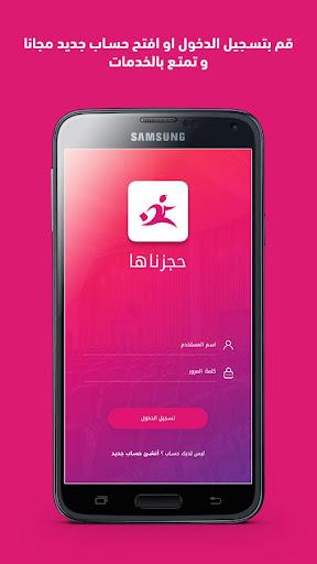حجزناها screenshot 5