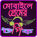 মোবাইলে কথা বলার টপিক ও টিপস icon