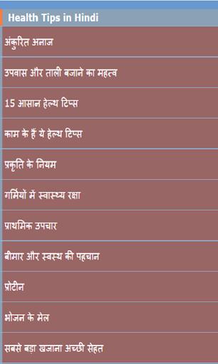 new health tips in hindi