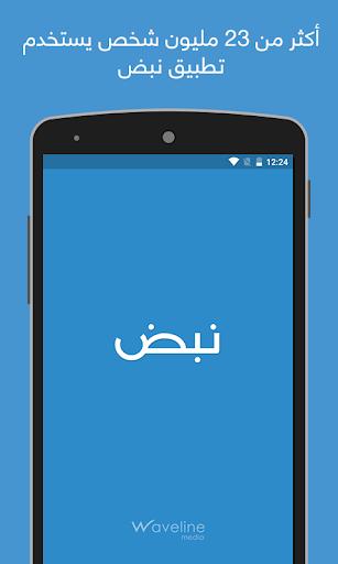 نبض Nabd - اخبار العالم ، عاجل screenshot 1