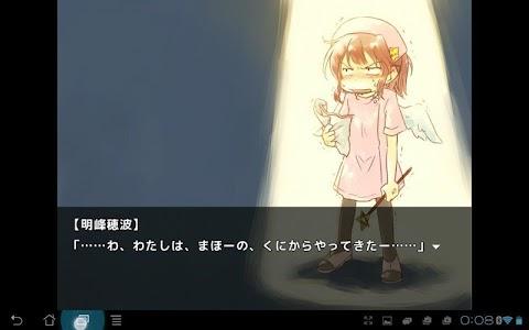 演劇少女は古都鎌倉を雪で潰す【無料ノベルゲーム】 screenshot 10