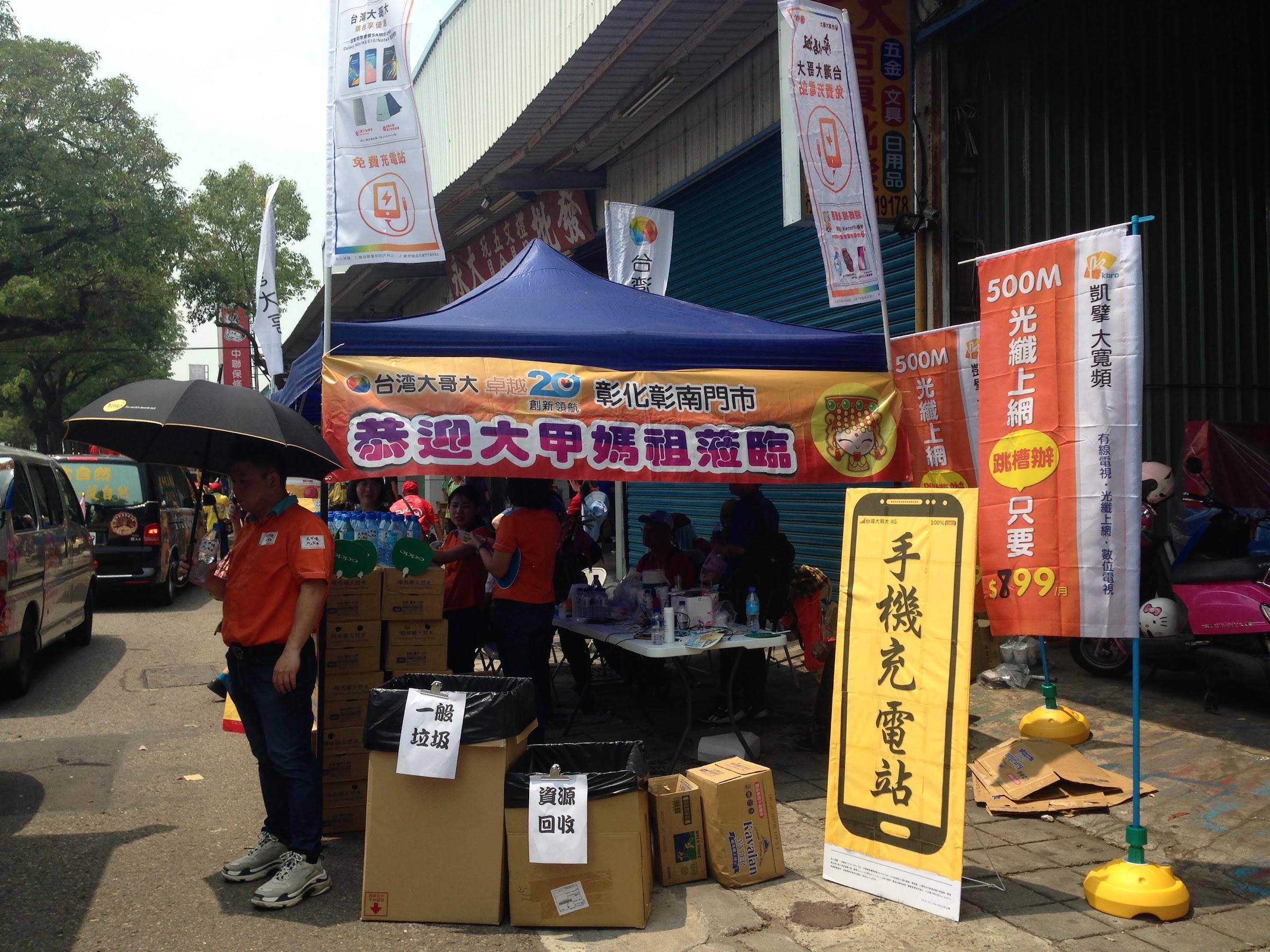 中華電信充電攤位