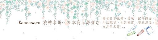 kanoesaru 旋轉木馬∞日本商品專賣店封面主圖