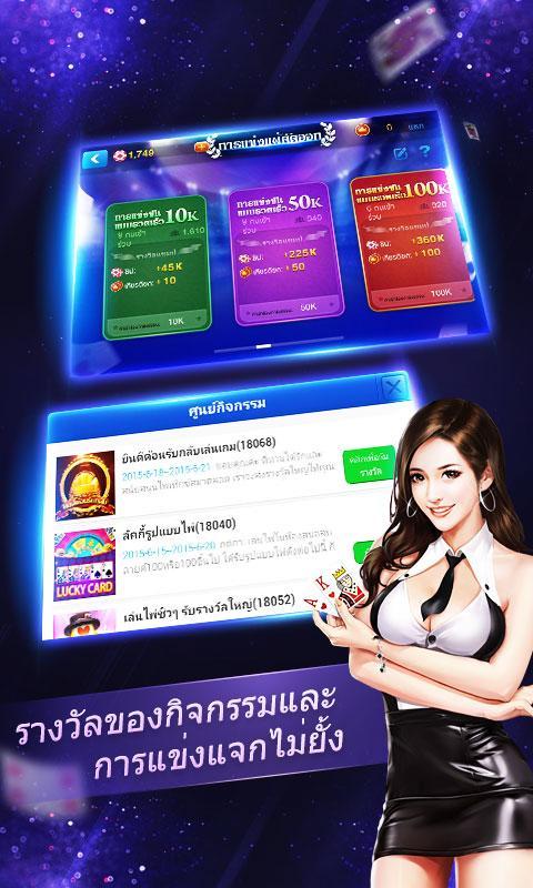 ไพ่เท็กซัสโบย่า- screenshot