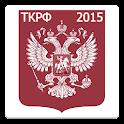 Трудовой кодекс РФ 2015 (бспл) icon