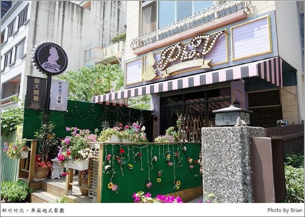 新竹竹北弗薇越式餐廳。精緻豐盛又好吃的越南料理