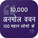 Hindi Quotes & Status 2020 icon
