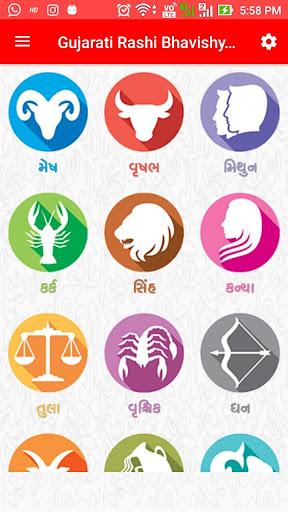 rashi astrology gujarati