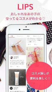 コスメ・メイクの口コミ検索アプリ - LIPS(リップス) - náhled