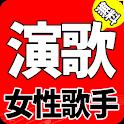 無料演歌女性歌手(20000+曲収録) icon